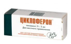 Самые эффективные мази для лечения кондилом